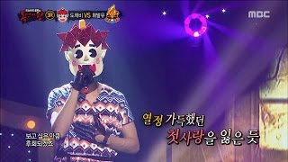 [King of masked singer] 복면가왕 - 'Baby demon' 3round - Fate 20160731
