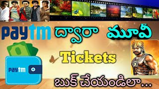 Nonton How to book Movie Tickets from Paytm ll Telugu Tech Life ll Film Subtitle Indonesia Streaming Movie Download