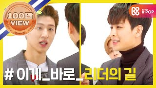 Download Video (Weekly Idol EP.341) THIS IS LEADER's WAY [#이것이 리더의 길] MP3 3GP MP4