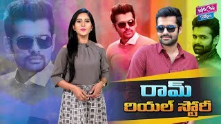 Ram Pothineni Real Life Story ( Biography ) | Ismart Shankar | Unknown Facts | YOYO Cine Talkies