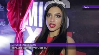У Львові обрали «Міс XXL»