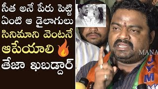 Sita Movie Controversy | BJYM Candidates Fires On Sita Movie Dialogues