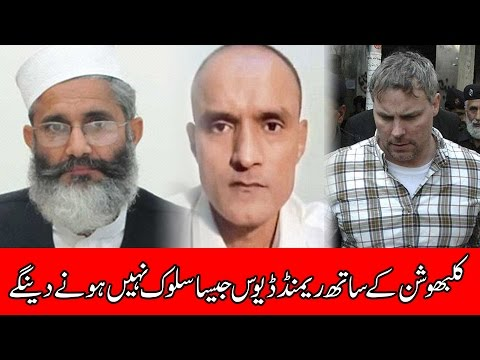 Kulbhushan Yadav will not follow Raymond Davis fate, ensures JI Ameer Siraj-ul-Haq