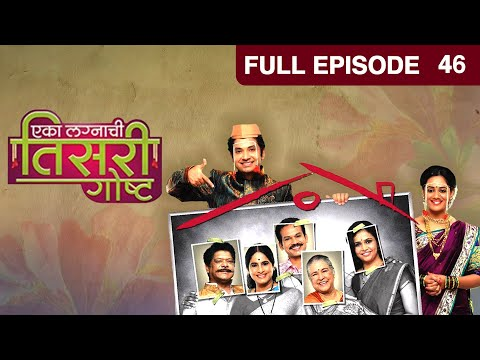 Eka Lagnachi Teesri Goshta Episode 46 - December 04  2013 05 December 2013 09 AM