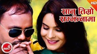 Sanu Timro Samjhana - Raju Pariyar & Purnakala Bc | Ft.Balu & Khusbu