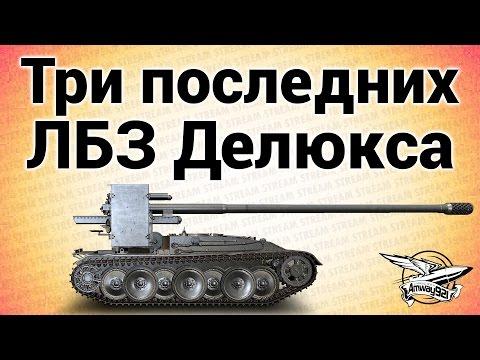 Стрим - Три последних ЛБЗ Делюкса - DomaVideo.Ru