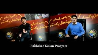 E-Agriculture and Modern Technology for Farming | Bakhabar Kissan
