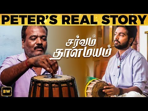 Sarvam Thaala Mayam - UNSEEN Real Life Story of Peter & Johnson