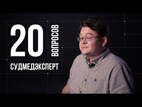 20 глупых вопросов СУДМЕДЭКСПЕРТУ   Алексей Решетун - DomaVideo.Ru