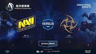 Na`Vi vs NiP - CS:GO Asia Championship - map1 - de_overpass [Destroyer, Anishared]