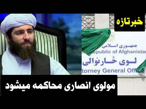 مولوی انصاری دادگاهی میشود | Today Afg Internet TV