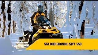 8. Обзор на�ледника Yeti Pro 550 Ski Doo Skandic SWT 550