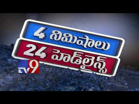 4 Minutes 24 Headlines || Top Trending Worldwide News || 20-11-2017 - TV9