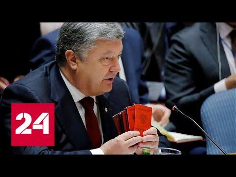 Порошенко готовит речь в ООН. 60 минут от 24.09.18