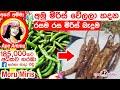 මෝරු මිරිස් වේලීම සහ බැදුම (මුදවපු කිරි වලින් මිරිස් වේලිම) Fried green chillies by ApeAmma