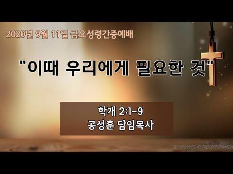 2020년 9월 11일 금요성령간증예배
