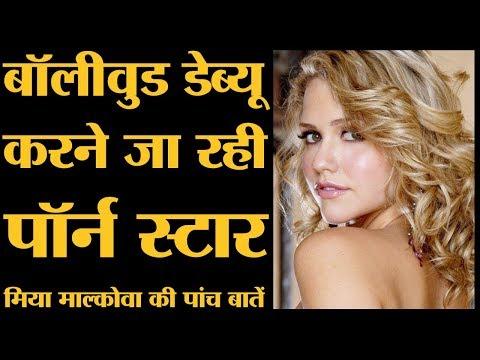 पॉर्न स्टार मिया रामगोपाल वर्मा की फिल्म God, Sex and Truth में लीड एक्टर हैं l Mia Malkova | RGV