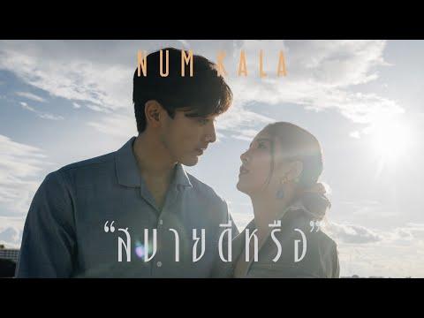 สบายดีหรือ - NUM KALA「Official MV」