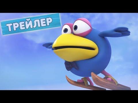 Мечта всей жизни - Смешарики 3D. Спорт (Трейлер) - DomaVideo.Ru