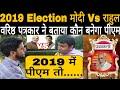 Download Lagu MODI VS RAHUL: वरिष्ठ पत्रकार सिद्धार्थ शर्मा ने बताया 2019 में कौन बनेगा प्रधानमंत्री ?Times Expres Mp3 Free