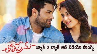 Video Tholi Prema Movie Back 2 Back All Video Songs    Varun Tej, Raashi Khanna    Volga Videos    2018 MP3, 3GP, MP4, WEBM, AVI, FLV Maret 2018