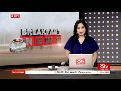 English News Bulletin – May 21, 2018 (8 am)
