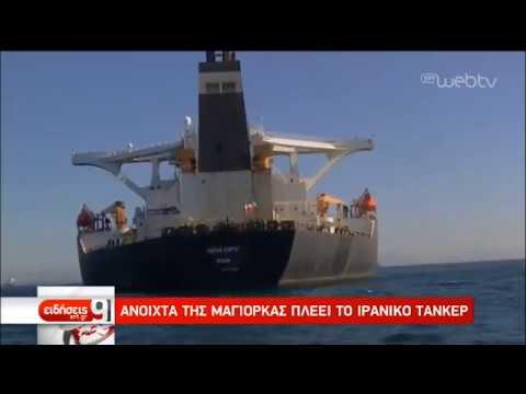 «Σε κανένα ελληνικό λιμάνι δεν χωράει το ιρανικό τάνκερ» | 21/08/2019 | ΕΡΤ