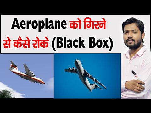 Black box Pakistan Plane Crash: PIA Plane Crashes In Karachi
