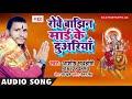 Rowe Bajhin Maai Ke Duwariya ~ Ashish Madhhoshi Devi Song ~ Bhojpuri Mata Song 2018 ~ Team Film Song