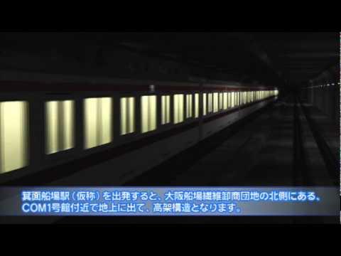 北大阪急行線延伸計画 イメージ映像