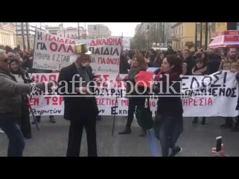 Συγκέντρωση εκπαιδευτικών στο κέντρο της Αθήνας