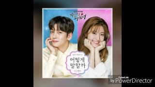 O.WHEN - How To Say (OST Suspicious Partner) part2