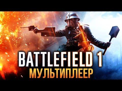 Battlefield 1 - Впечатления от мультиплеера (Превью)