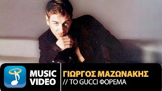 Giorgos Mazonakis - To GUCCI Forema (Official Music Video) - YouTube