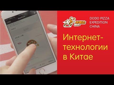Интернет-технологии Китая. Додо Пицца в Китае - Серия 8 (видео)