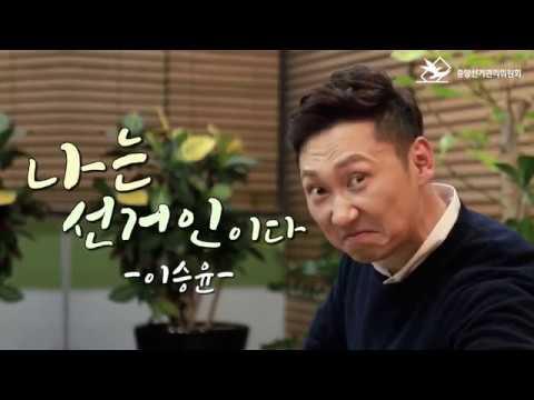 나는 선거인이다! 개그맨 이승윤 인터뷰 영상 캡쳐화면