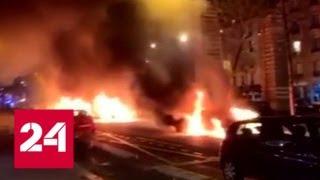 «Желтые жилеты» продолжают требовать отставки Макрона — Россия 24