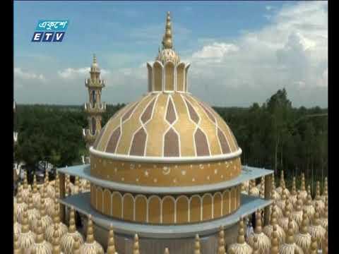 বিশ্ববাসীর নজরে টাঙ্গাইলের ২০১ গম্বুজ মসজিদ