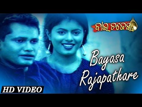 Video BAYASA RAJAPATHARE I Romantic Song I Shibaji,Rekha I Sakti Mishra I  Sidharth TV download in MP3, 3GP, MP4, WEBM, AVI, FLV January 2017