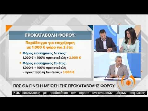 Πώς θα γίνει η μείωση προκαταβολής φόρου | 29/06/2020 | ΕΡΤ