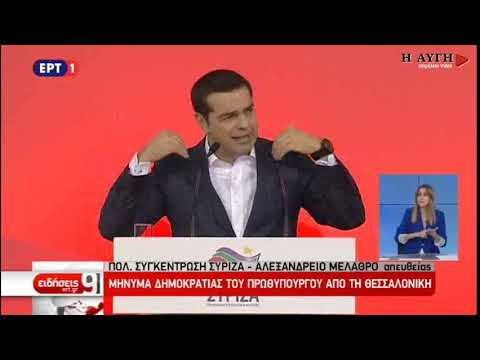 "Video - Ο Τσίπρας ηγέτης της δημοκρατικής παράταξης: ""Μόνος οδηγός μας ο πατριωτισμός"" με τη γαλανόλευκη στα χέρια"