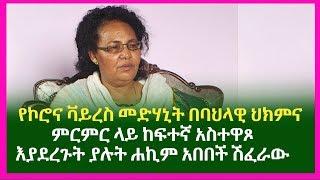 የኮ.ሮና ቫይ.ረስ መድሃኒት በባህላዊ ህክምና  ምርምርላይ ከፍተኛ አስተዋጾ እያደረጉት ያሉት ሐኪም አበበች ሽፈራው| Ethiopia