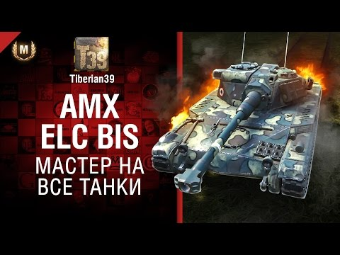 Мастер на все танки №131: AMX ELC bis - от Tiberian39 [World of Tanks]