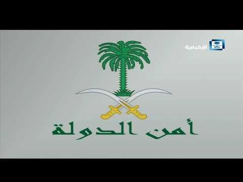 #فيديو :: بيان رئاسة أمن الدولة حول القبض على 7 أشخاص قاموا بالتواصل المشبوه مع جهات خارجية