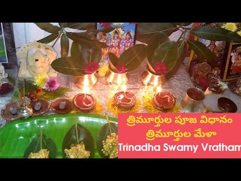 Trinadha Swamy Vratham l lord Brahma Vishnu Maheswarulu l Devotional l trimurtula pooja