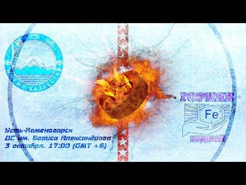 ХК ШКО — Горняк (видео)