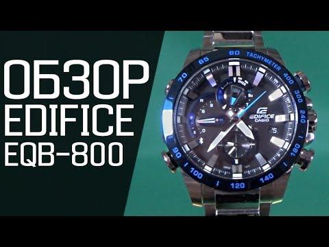Обзор CASIO EDIFICE EQB-800DB-1A | Где купить со скидкой (видео)