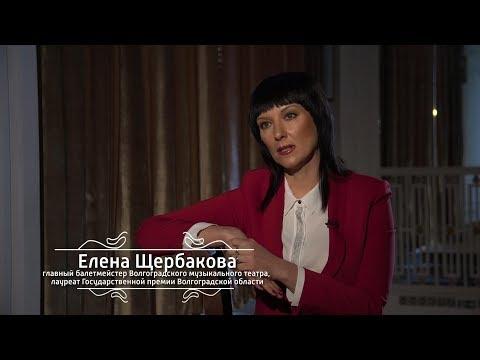 Елена Щербакова, главный балетмейстер Волгоградского музыкального театра