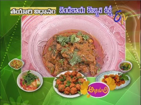 Abhiruchi - Bendakaya Kobbari Curry - ??????? ??????? ????? 10 March 2014 09 AM