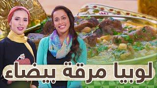 يا بنات الجزاير - لوبيا بيضاء باللحم